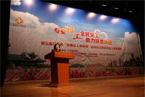 珠海市社会工作协会